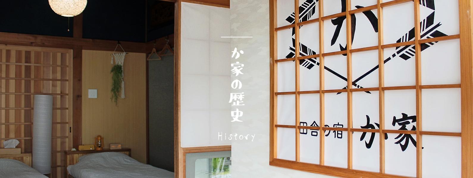 田舎の宿か家歴史